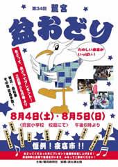 2007bon_dance