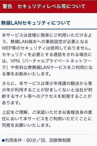 nakano_wifi03