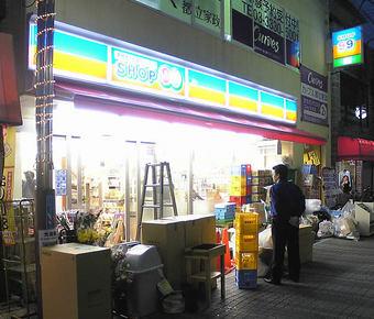 20080512_shop99