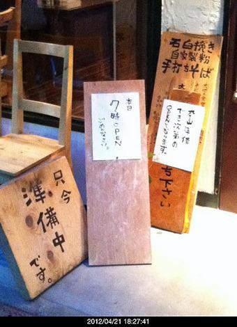 20120421taikoya02