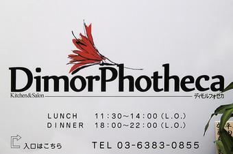 20100912dimor02