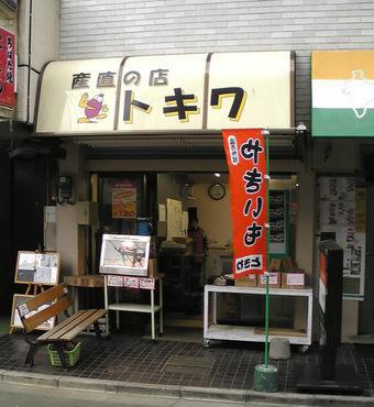 20100221 富士見台 焼き芋 産直のお店 トキワ 安納芋 02