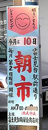 20080205fujimidai