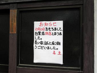 20101024sirasagiyu02