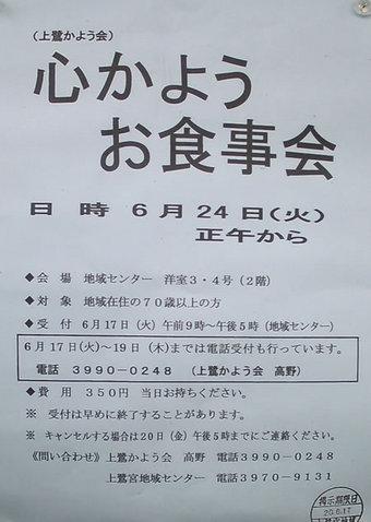 20080607oshokuji