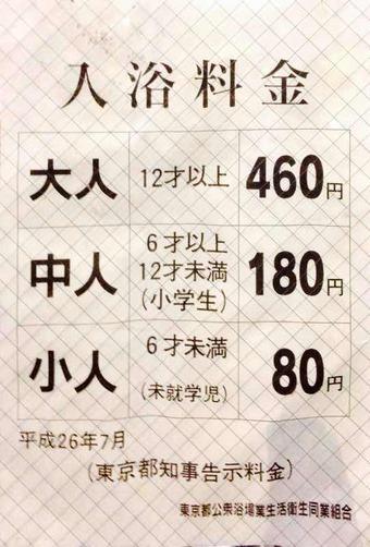 20160101heiwayu3