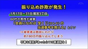 20120306furikomesagi