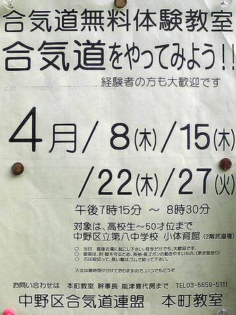 20100410 中野八中 合気道 武術 鷺宮4丁目 鷺宮地域情報ネット
