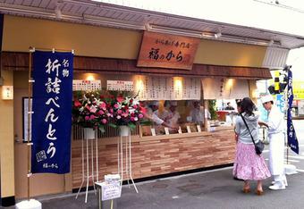 20110923fukunokara