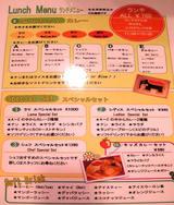 20080104lama_menu