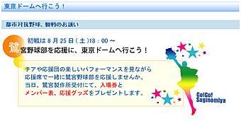 20070726saginomiya_saysaku