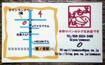 20100717yomopan
