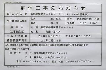 20100220 グレンマウス 鷺ノ宮駅前郵便局 鷺宮3丁目 ペルル 膳