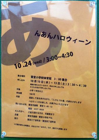 20121010halowin