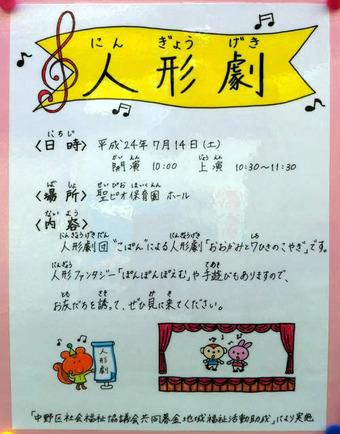 20120630ningyowgeki