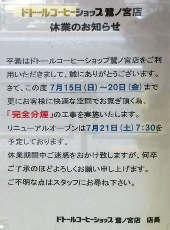 20120710dotor