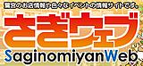 201007 さぎウェブ SaginomiyanWeb