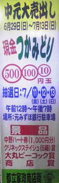 20080623toritukasei_hukubiki