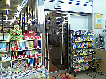 20061105bookcenter_gate