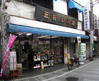 20100211 升本酒店 都立家政 ますもとさけてん 銚子電鉄 ぬれ煎餅 01