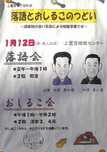20090110上鷺宮地域センターで落語とおしるこの集い2009/01/12