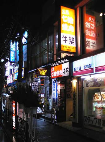 20090130牛繁 鷺宮 中杉通り オリジン弁当 焼肉店