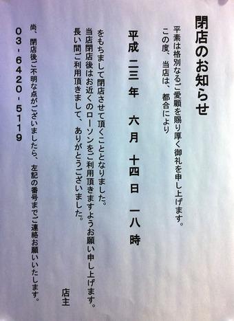 20110604sirasagi_lawson02