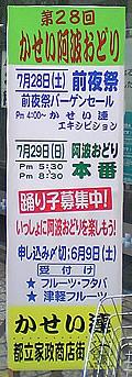 20070513kasei_awadance