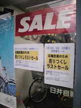 20080614usui_sale01