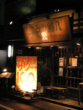 20100218 江戸や鮨八 鷺宮3丁目 居酒屋 鮨 串