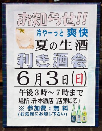 20120527masumoto