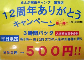 20090415漫画喫茶キャンプ:鷺宮店