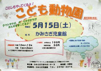 20100504child_zoo