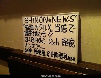 20120202shinon