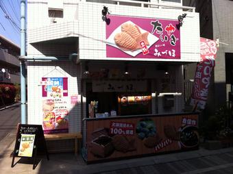 20110424midho_taiyaki02