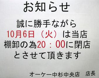 20090930ok_tanaorosi