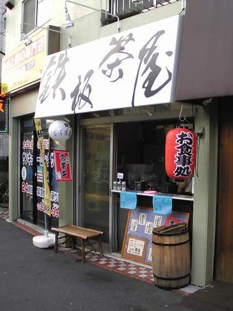 20091212鉄板茶屋