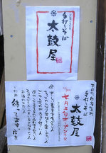 20080531susiyaato02