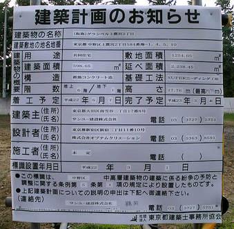 20100613 グランベル 上鷺宮 新青梅街道 消防署