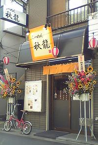 akiryu050928