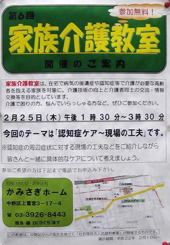 20100214 上鷺宮 富士見台駅 かみさぎホーム 認知症 介護