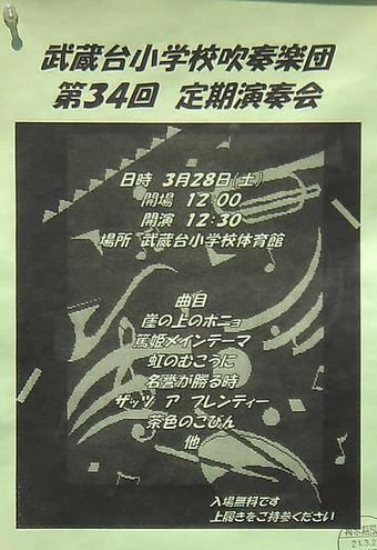 20090321武蔵台小学校吹奏楽団定期演奏会