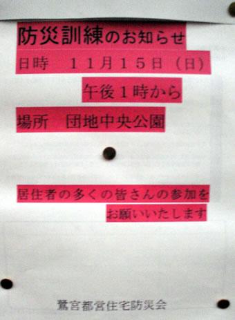 20091108鷺宮アパート防災訓練
