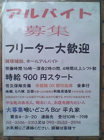 20070317hiramaruke