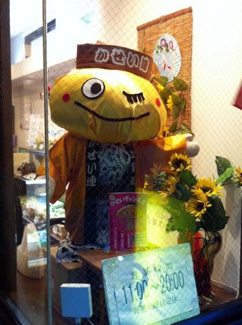 20120715kaseichan