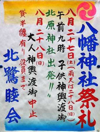 20110821kitasagi_sairei