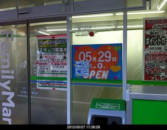 20120527fujimidai_fm01