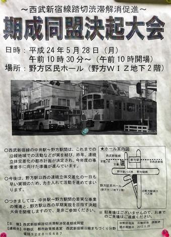 20120527kiseidowmei