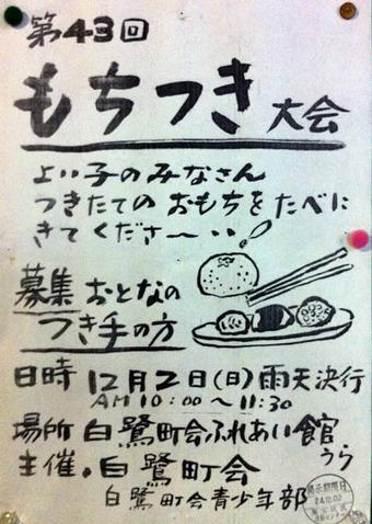 20121128motituki_sirasagi