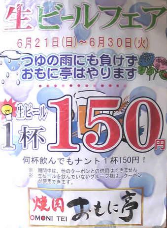 20090627omonitei
